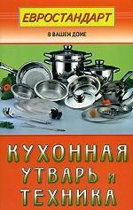 С. Мастеровой. Кухонная утварь и техника