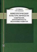 Акмеологическая культура личности: содержание, закономерности, механизмы развития. Деркач А.А