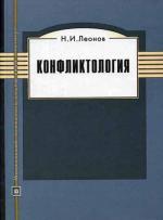 Конфликтология. 2-е изд., испр. и доп. Леонов Н.И