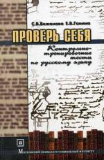 Проверь себя. Контрольно-тренировочные тесты по русскому языку. 3-е издание
