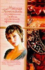 Скачать Любовь оружейной принцессы бесплатно Н. Колесникова