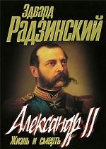 Александр II. Жизнь и смерть (черн.)