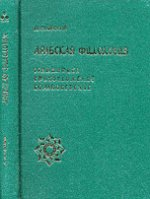 Арабская филология: Грамматика, стихосложение, корановедение