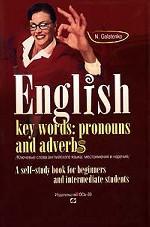 English: Key Words: Pronouns and Adverbs. Ключевые слова английского языка. Местоимения и наречия