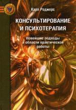 Консультирование и психотерапия. 2-е изд