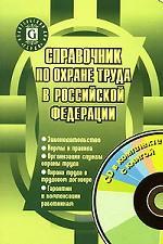 Справочник по охране труда в Российской Федерации (+ СD-ROM)