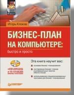 Бизнес-план на компьютере: быстро и просто (+CD)