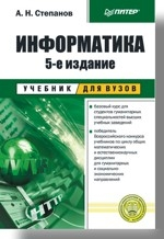 Информатика: Учебник для вузов. 5-е изд