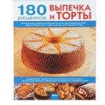 Выпечка и торты: 180 рецептов на каждый день