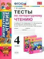 **УМК Лит. чтение 4кл Климанова,Виноградская[Тесты