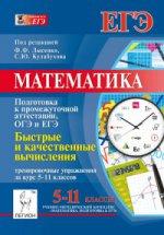 ЕГЭ Математика 5-11кл [Тренир.упраж] Быст.кач.выч