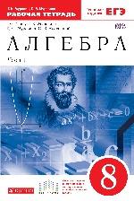 Алгебра 8кл [Р/т+ЕГЭ ч.1] Вертикаль