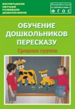 Обучение дошкольников пересказу.Средняя группа