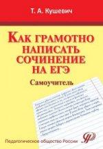 Как грамотно написать сочинение на ЕГЭ.Самоуч.2изд