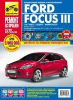 Ford Focus III хетч./сед./унев. с 2011г. (цв.)