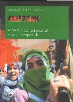 Арабские хроники. Кн2 Мятеж +DVD