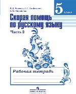 Скорая помощь по русс. яз. 5кл ч2 [Раб. тет] Ладыж