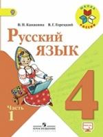 Русский язык 4кл ч1 [Учебник] ФГОС ФП