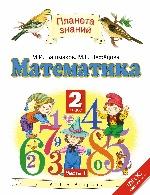 М. И. Башмаков. Математика 2кл №1 [Учебник] ФГОС