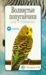Волнистые попугайчики. Уход и содержание (н/о)