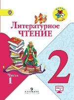 Литературное чтение 2кл ч1 [Учебник]