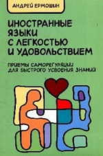 Галина Григорьевна Ивченкова. Иностранные языки с легкостью и удовольствием