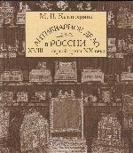 Антикварное дело в России XVIII–первой трети ХХвв