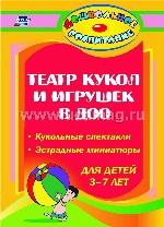 Театр кукол и игрушек в детск.саду. Кукол.спектакл