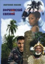 Африканский связной