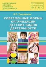 Современные формы орг.детских видов деят.Метод.пос