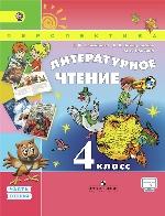 Литературное чтение 4кл ч2 [Учебник] ФГОС ФП
