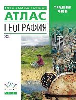 Атлас: География Углубленный уровень