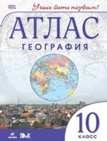 Атлас: География 10кл Учись быть первым!новый ФГОС