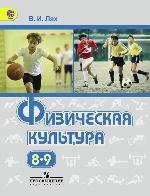 Физическая культура 8-9кл [Учебник, мяг] Лях ФП