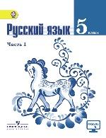 Русский язык 5кл ч1 [Учебник] ФГОС ФП