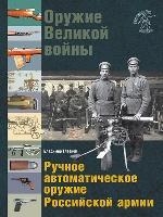 Оружие Великой войны. Ручное автоматическое оружие