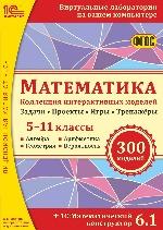 1С: Вне серии. Математика. Коллекция интерактивных моделей. 5-11 кл. (ФГОС) (DVD)