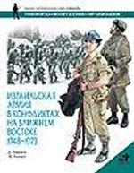 Израильская армия в конфликтах на Ближнем Востоке, 1948 - 1973