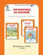 Математика со сказкой. 0 кл. Методическое пособие ( Г. А. Козина  )
