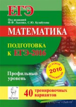 ЕГЭ-2016 Математика [40 тренир. вариантов] Проф.ур
