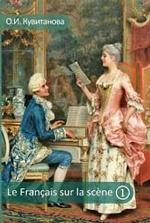 О. И. Кувитанова. Le francais sur la scene 1 / Французский на сцене. Учебное пособие. Часть 1 150x223