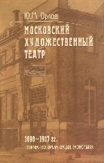 Московский художественный театр 1898-1917 гг. Творчество. Организация. Экономика