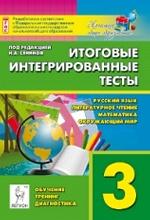 Итоговые интегрированные тесты 3кл Изд.2