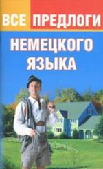 Тарасова Юлия Арнольдовна. Все предлоги немецкого языка 150x245