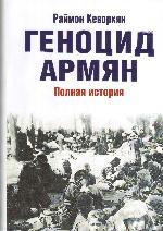 Геноцид армян. Полная история