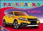 Раскраска А5. Honda