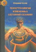 Психотехнологии измененных состояний сознания