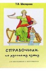 Справочник по рус. яз. д/школьников и абитур.(обл)