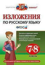 Изложения. Русский язык 7-8кл