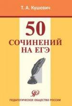 50 сочинений на ЕГЭ.Уч-метод.пос